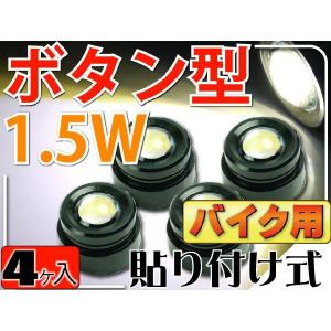 バイク用1.5Wボタン型LEDバルブホワイト4個 貼り付け式 アンダースポットライトなどに最適LEDライト アンダースポットライトで輝く as230-4|absolute