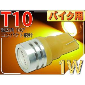 バイク用T10 LEDバルブ1Wアンバー1個 2Chip内臓T10 LEDバルブ 高輝度SMD T10 LEDバルブ 明るいT10 LEDバルブ ウェッジ球 as322|absolute