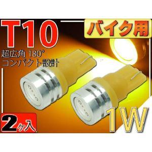 バイク用T10 LEDバルブ1Wアンバー2個 2Chip内臓T10 LEDバルブ 高輝度SMD T10 LEDバルブ 明るいT10 LEDバルブ ウェッジ球 as322-2|absolute