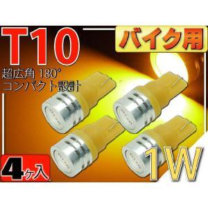バイク用T10 LEDバルブ1Wアンバー4個 2Chip内臓T10 LEDバルブ 高輝度SMD T10 LEDバルブ 明るいT10 LEDバルブ ウェッジ球 as322-4|absolute