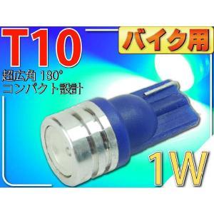 バイク用T10 LEDバルブ1Wブルー1個 2Chip内臓T10 LEDバルブ 高輝度SMD T10 LEDバルブ 明るいT10 LEDバルブ ウェッジ球 as323|absolute