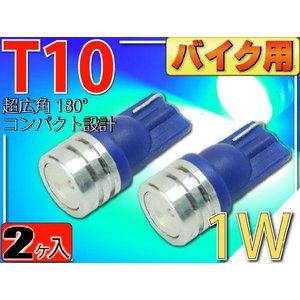 バイク用T10 LEDバルブ1Wブルー2個 2Chip内臓T10 LEDバルブ 高輝度SMD T10 LEDバルブ 明るいT10 LEDバルブ ウェッジ球 as323-2|absolute