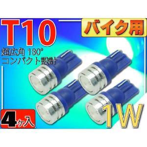 バイク用T10 LEDバルブ1Wブルー4個 2Chip内臓T10 LEDバルブ 高輝度SMD T10 LEDバルブ 明るいT10 LEDバルブ ウェッジ球 as323-4|absolute