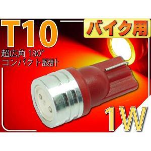 バイク用T10 LEDバルブ1Wレッド1個 2Chip内臓T10 LEDバルブ 高輝度SMD T10 LEDバルブ 明るいT10 LEDバルブ ウェッジ球 as324|absolute