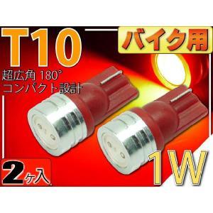 バイク用T10 LEDバルブ1Wレッド2個 2Chip内臓T10 LEDバルブ 高輝度SMD T10 LEDバルブ 明るいT10 LEDバルブ ウェッジ球 as324-2|absolute