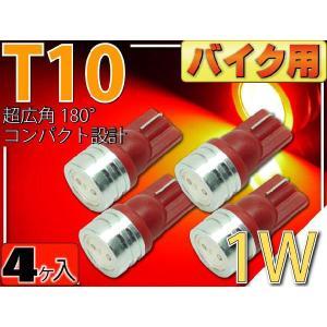 バイク用T10 LEDバルブ1Wレッド4個 2Chip内臓T10 LEDバルブ 高輝度SMD T10 LEDバルブ 明るいT10 LEDバルブ ウェッジ球 as324-4|absolute