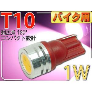 バイク用T10 LEDバルブ1Wピンク1個 2Chip内臓T10 LEDバルブ 高輝度SMD T10 LEDバルブ 明るいT10 LEDバルブ ウェッジ球 as325|absolute