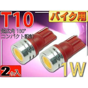 バイク用T10 LEDバルブ1Wピンク2個 2Chip内臓T10 LEDバルブ 高輝度SMD T10 LEDバルブ 明るいT10 LEDバルブ ウェッジ球 as325-2|absolute