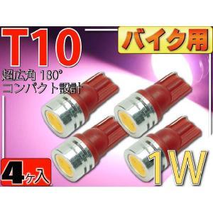 バイク用T10 LEDバルブ1Wピンク4個 2Chip内臓T10 LEDバルブ 高輝度SMD T10 LEDバルブ 明るいT10 LEDバルブ ウェッジ球 as325-4|absolute