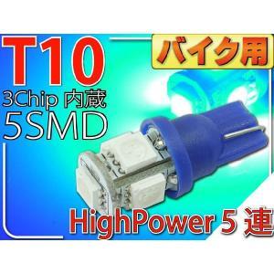 バイク用T10 LEDバルブ5連砲弾型ブルー1個 3Chip5SMD T10 LEDバルブ 高輝度T10 LEDバルブ 明るいT10 LEDバルブ  ウェッジ球 as328|absolute