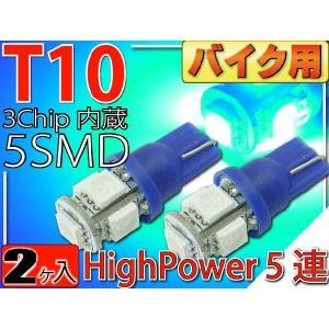 バイク用T10 LEDバルブ5連砲弾型ブルー2個 3Chip5SMD T10 LEDバルブ 高輝度T10 LEDバルブ 明るいT10 LEDバルブ  ウェッジ球 as328-2|absolute
