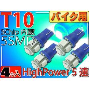 バイク用T10 LEDバルブ5連砲弾型ブルー4個 3Chip5SMD T10 LEDバルブ 高輝度T10 LEDバルブ 明るいT10 LEDバルブ  ウェッジ球 as328-4|absolute