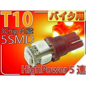 バイク用T10 LEDバルブ5連砲弾型レッド1個 3Chip5SMD T10 LEDバルブ 高輝度T10 LEDバルブ 明るいT10 LEDバルブ  ウェッジ球 as329|absolute