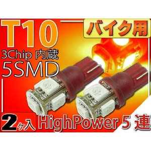 バイク用T10 LEDバルブ5連砲弾型レッド2個 3Chip5SMD T10 LEDバルブ 高輝度T10 LEDバルブ 明るいT10 LEDバルブ  ウェッジ球 as329-2|absolute