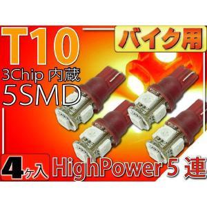 バイク用T10 LEDバルブ5連砲弾型レッド4個 3Chip5SMD T10 LEDバルブ 高輝度T10 LEDバルブ 明るいT10 LEDバルブ  ウェッジ球 as329-4|absolute