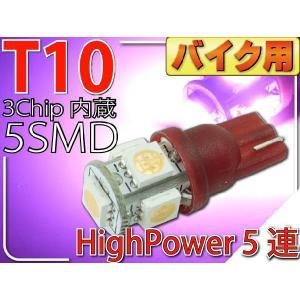 バイク用T10 LEDバルブ5連砲弾型ピンク1個 3Chip5SMD T10 LEDバルブ 高輝度T10 LEDバルブ 明るいT10 LEDバルブ  ウェッジ球 as330|absolute