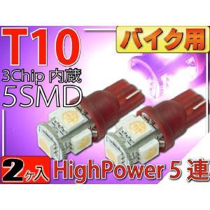 バイク用T10 LEDバルブ5連砲弾型ピンク2個 3Chip5SMD T10 LEDバルブ 高輝度T10 LEDバルブ 明るいT10 LEDバルブ  ウェッジ球 as330-2|absolute