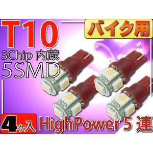バイク用T10 LEDバルブ5連砲弾型ピンク4個 3Chip5SMD T10 LEDバルブ 高輝度T10 LEDバルブ 明るいT10 LEDバルブ  ウェッジ球 as330-4|absolute