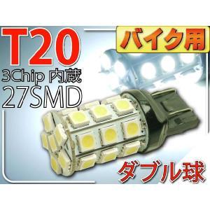 送料無料 バイク用T20ダブル球LEDバルブ27連ホワイト1個 3ChipSMD T20 LEDバルブ 高輝度T20 LEDバルブ 明るいT20 LEDバルブ ウェッジ球 as360|absolute