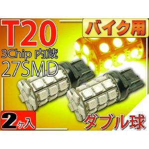 バイク用T20ダブル球LEDバルブ27連アンバー2個 3ChipSMD T20 LEDバルブ 高輝度T20 LEDバルブ 明るいT20 LEDバルブ ウェッジ球 as361-2|absolute