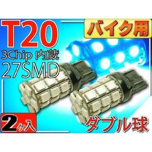バイク用T20ダブル球LEDバルブ27連ブルー2個 3ChipSMD T20 LEDバルブ 高輝度T20 LEDバルブ 明るいT20 LEDバルブ ウェッジ球 as362-2 absolute