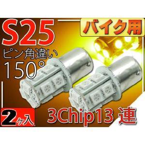 バイク用S25(BAU15s)ピン角違い150°LEDバルブ13連アンバー2個 3ChipSMD S25(BAU15s)ピン角違い LEDバルブ 高輝度S25 LED バルブ S25 LED as393-2|absolute
