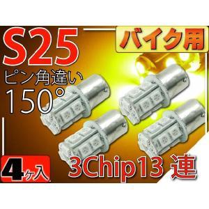 送料無料 バイク用S25(BAU15s)ピン角違い150°LEDバルブ13連アンバー4個 3ChipSMD S25(BAU15s)ピン角違い LEDバルブ 高輝度S25 LED バルブ S25 LED as393-4|absolute
