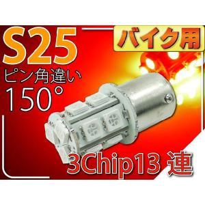 バイク用S25(BAU15s)ピン角違い150°LEDバルブ13連レッド1個 3ChipSMD S25(BAU15s)ピン角違い LEDバルブ 高輝度S25 LED バルブ 明るいS25 LED as395 absolute