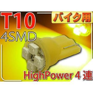 バイク用T10 LEDバルブ4連アンバー1個 高輝度SMD T10 LED バルブ 明るいT10 LED バルブ ウェッジ球 T10 LEDバルブ as421|absolute