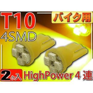 バイク用T10 LEDバルブ4連アンバー2個 高輝度SMD T10 LED バルブ 明るいT10 LED バルブ ウェッジ球 T10 LEDバルブ as421-2|absolute