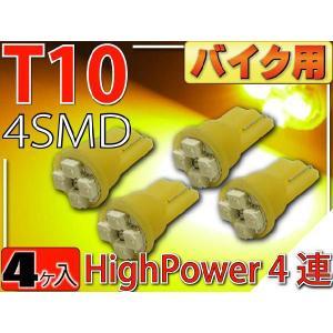 バイク用T10 LEDバルブ4連アンバー4個 高輝度SMD T10 LED バルブ 明るいT10 LED バルブ ウェッジ球 T10 LEDバルブ as421-4|absolute