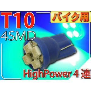 バイク用T10 LEDバルブ4連ブルー1個 高輝度SMD T10 LED バルブ 明るいT10 LED バルブ ウェッジ球 T10 LEDバルブ as422|absolute