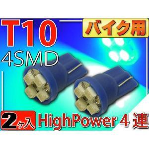 バイク用T10 LEDバルブ4連ブルー2個 高輝度SMD T10 LED バルブ 明るいT10 LED バルブ ウェッジ球 T10 LEDバルブ as422-2|absolute
