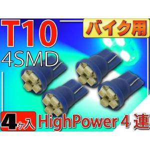 バイク用T10 LEDバルブ4連ブルー4個 高輝度SMD T10 LED バルブ 明るいT10 LED バルブ ウェッジ球 T10 LEDバルブ as422-4|absolute