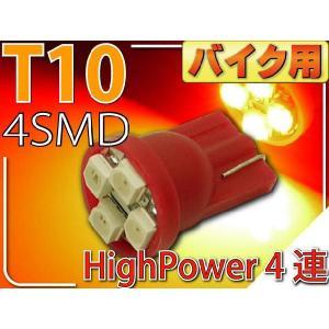 バイク用T10 LEDバルブ4連レッド1個 高輝度SMD T10 LED バルブ 明るいT10 LED バルブ ウェッジ球 T10 LEDバルブ as423|absolute