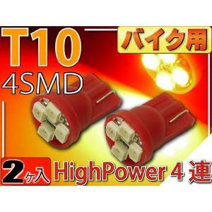 バイク用T10 LEDバルブ4連レッド2個 高輝度SMD T10 LED バルブ 明るいT10 LED バルブ ウェッジ球 T10 LEDバルブ as423-2|absolute