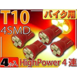バイク用T10 LEDバルブ4連レッド4個 高輝度SMD T10 LED バルブ 明るいT10 LED バルブ ウェッジ球 T10 LEDバルブ as423-4|absolute