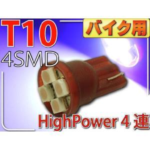 バイク用T10 LEDバルブ4連ピンク1個 高輝度SMD T10 LED バルブ 明るいT10 LED バルブ ウェッジ球 T10 LEDバルブ as424|absolute