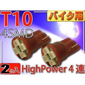 バイク用T10 LEDバルブ4連ピンク2個 高輝度SMD T10 LED バルブ 明るいT10 LED バルブ ウェッジ球 T10 LEDバルブ as424-2|absolute
