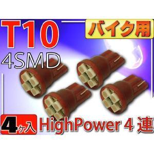 バイク用T10 LEDバルブ4連ピンク4個 高輝度SMD T10 LED バルブ 明るいT10 LED バルブ ウェッジ球 T10 LEDバルブ as424-4|absolute