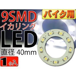 バイク用9連LEDイカリングSMDタイプ直径40mmホワイト1個 高輝度LED イカリング 明るいLEDイカリング 爆光LEDイカリング as442|absolute
