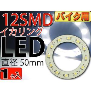 送料無料 バイク用12連LEDイカリングSMDタイプ直径50mmホワイト1個 高輝度LED イカリング 明るいLEDイカリング 爆光LEDイカリング as443|absolute