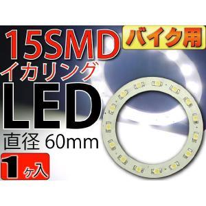 バイク用15連LEDイカリングSMDタイプ直径60mmホワイト1個 高輝度LED イカリング 明るいLEDイカリング 爆光LEDイカリング as444|absolute