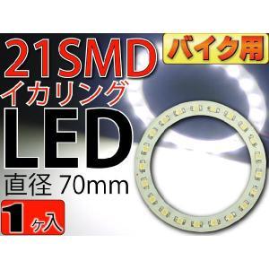 バイク用21連LEDイカリングSMDタイプ直径70mmホワイト1個 高輝度LED イカリング 明るいLEDイカリング 爆光LEDイカリング as445|absolute
