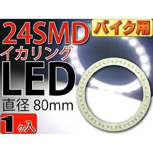 バイク用24連LEDイカリングSMDタイプ直径80mmホワイト1個 高輝度LED イカリング 明るいLEDイカリング 爆光LEDイカリング as446|absolute