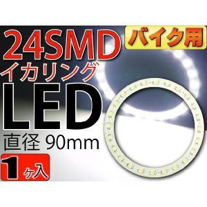バイク用24連LEDイカリングSMDタイプ直径90mmホワイト1個 高輝度LED イカリング 明るいLEDイカリング 爆光LEDイカリング as447|absolute