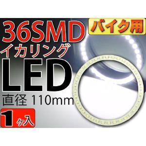 バイク用36連LEDイカリングSMDタイプ直径110mmホワイト1個 高輝度LED イカリング 明るいLEDイカリング 爆光LEDイカリング as449|absolute