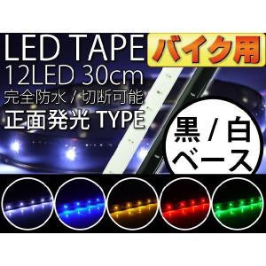 送料無料 バイク用LEDテープ12連30cm 正面発光LEDテープ ホワイト/ブルー/アンバー/レッド/グリーン 白/黒ベース選べるLEDテープ1本 防水切断可 as189|absolute