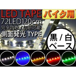 バイク用72連LEDテープ120cm 側面発光LEDテープ1本ホワイト/ブルー/アンバー/レッド/グリーン両端配線 白/黒ベース選べる 防水切断可 LEDテープ as233|absolute
