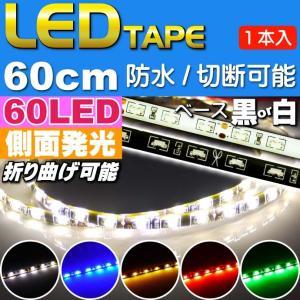 送料無料 60連LEDテープ60cm 側面発光LEDテープ1本 ホワイト/ブルー/アンバー/レッド/グリーン 両端配線 白/黒ベース選べるLEDテープ 防水LEDテープ as61|absolute